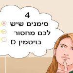 4 סימנים שיש לכם מחסום בויטמין D