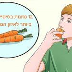 12 מזונות בסיסיים הטובים ביותר לאיזון הגוף שלכם !