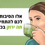אלו הסיבות שכדאי לכם להתחיל לשתות תה ירוק בכל יום!