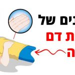 8 סימני אזהרה של זרימת דם ירודה ולקויה