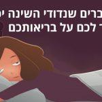 10 דברים שנדודי השינה יכולים לספר לכם על בריאותכם