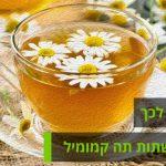 תה קמומיל: 12 סיבות לכך שכדאי לשתות אותו !