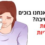 למה אנחנו בוכים ללא סיבה? 9 סיבות אפשריות