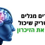 החוקרים מגלים את הטריק שיכול לשפר את הזיכרון