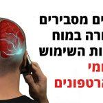 מדענים מסבירים מה קורה במוח בעקבות השימוש היומיומי בסמארטפונים