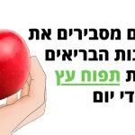 מדענים מסבירים את 15 היתרונות הבריאים באכילת תפוח עץ אחד מדי יום