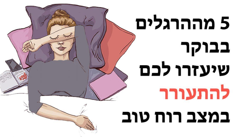 5 מההרגלים בבוקר שיעזרו לכם להתעורר במצב רוח טוב