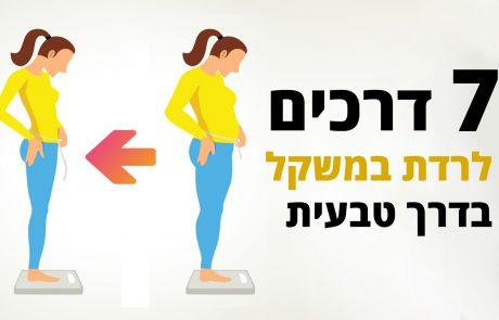7 דרכים לרדת במשקל בדרך טבעית!