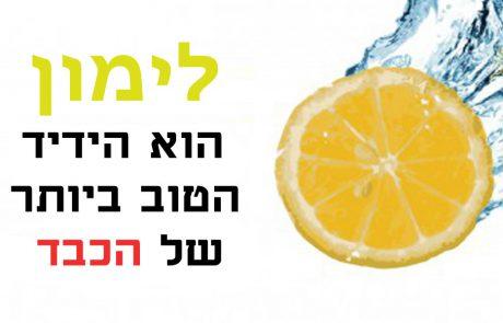 11 דברים מטורפים שיקרו בגוף שלכם כאשר תשתו מים פושרים עם לימון