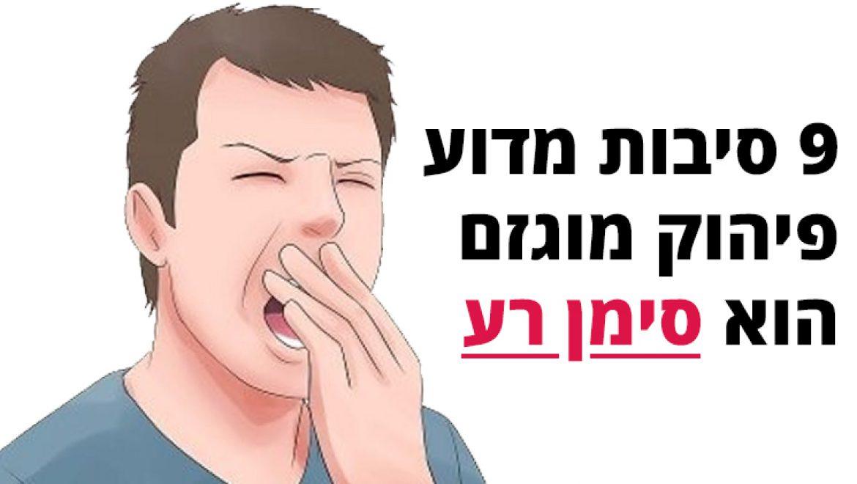 9 סיבות מדוע פיהוק מוגזם הוא סימן רע
