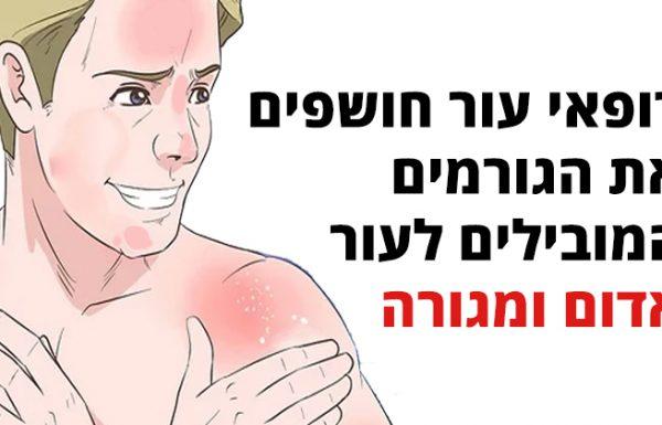 רופאי עור חושפים את הגורמים המובילים לעור אדום ומגורה