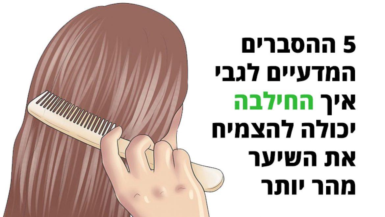 5 ההסברים המדעיים לגבי איך החילבה יכולה להצמיח את השיער מהר יותר