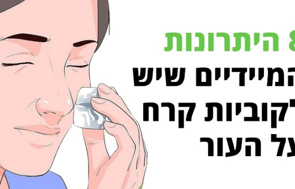 8 היתרונות המיידיים שיש לקוביות קרח על העור