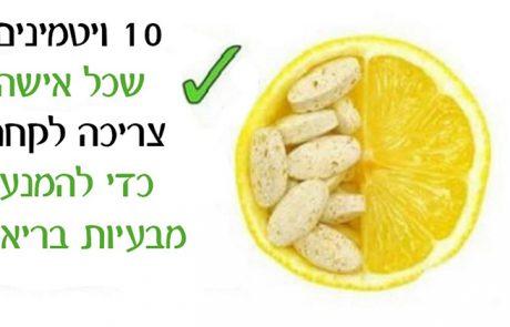 10 ויטמינים שכל אישה צריכה לקחת כדי למנוע בעיות בריאות חמורות!