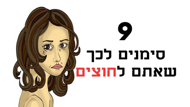 לחוצים ולא ידעתם על כך ? הנה 9 סימנים לכך שאתם לחוצים !