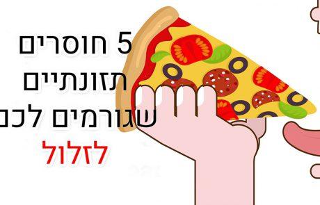 5 חסרונות תזונתיים שגורמים לכם לאכילת יתר