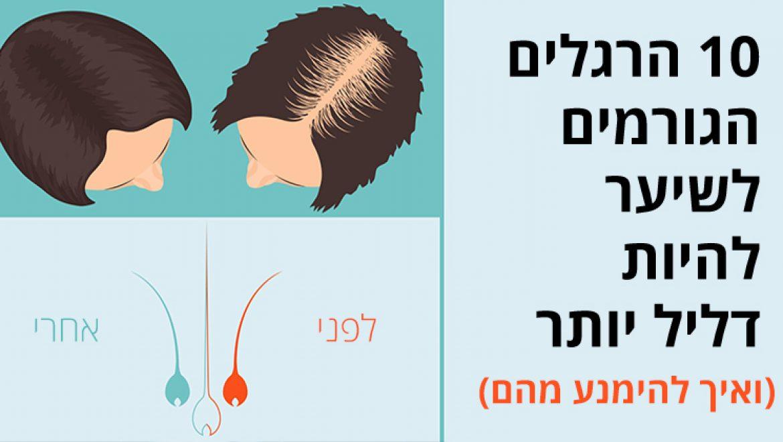 10 הרגלים הגורמים לשיער להיות דליל יותר (ואיך להימנע מהם)