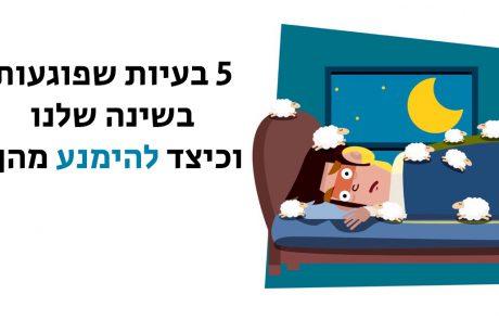 5 דברים שפוגעים בשינה שלכם (ואיך להימנע מהם!)
