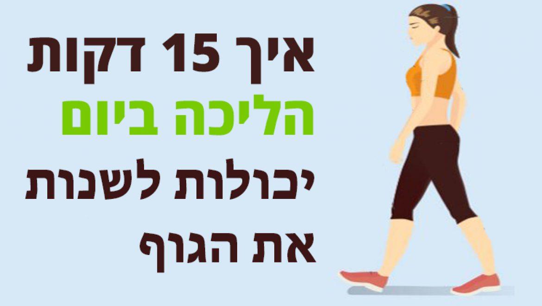 איך 15 דקות הליכה ביום יכולות לשנות את הגוף
