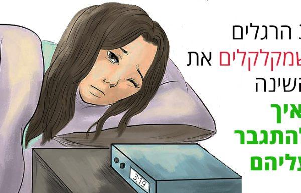 3 הרגלים שמקלקלים את השינה (ואיך להתגבר עליהם)