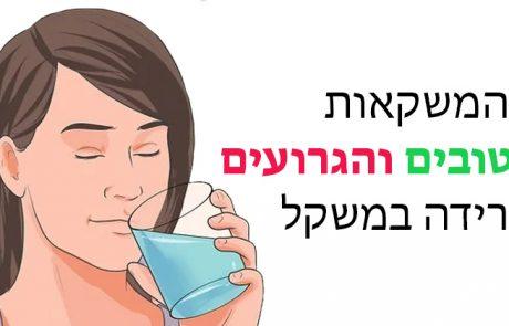 5 המשקאות הטובים והגרועים לירידה במשקל