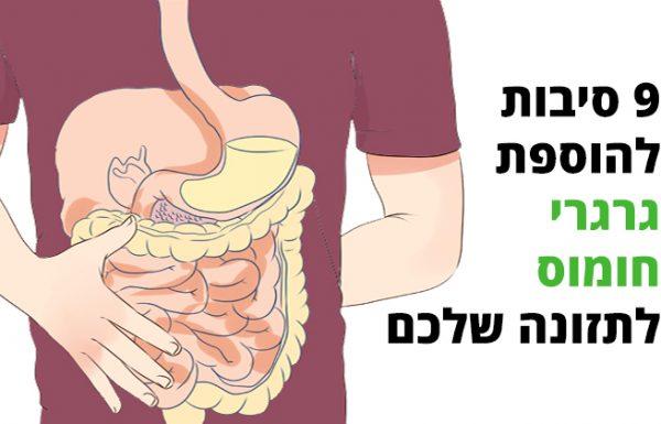 9 סיבות להוספת גרגרי חומוס לתזונה שלכם