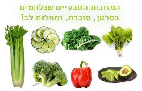 30 מזונות טבעיים שנלחמים בסרטן, דלקות, סוכרת, ומחלות לב!