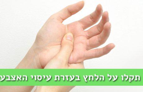 כיצד להקל על הלחץ והמתחים הנפשיים בעזרת עיסוי אצבעות ב 5 דקות