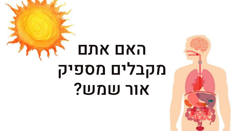 דברים אלה קורים לגוף שלכם כאשר אתם לא חשופים מספיק לשמש