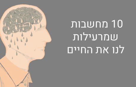 10 מחשבות אשר מרעילות את החיים שלנו