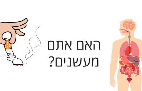 דברים אלה קורים לגוף שלכם כאשר אתם מפסיקים לעשן