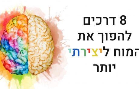 כיצד לאמן את המוח להיות יותר יצירתי