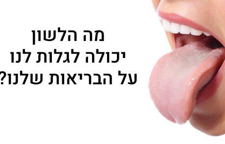 מה הלשון שלכם חושפת על הבריאות שלכם?