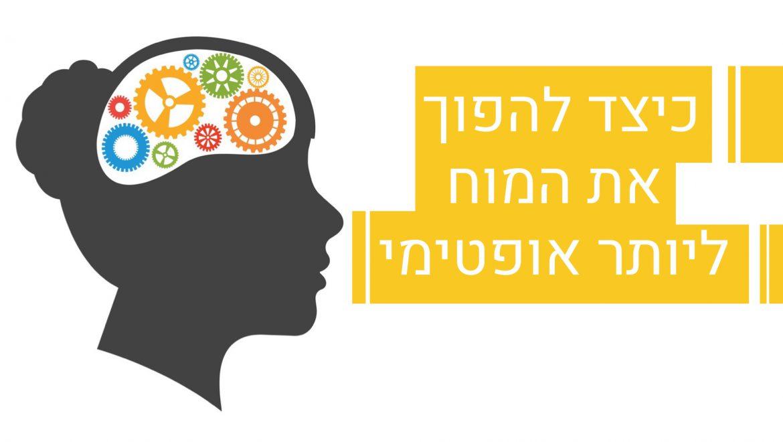 כיצד לאמן את המוח שלכם להיות יותר אופטימי