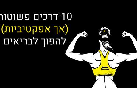 10 דרכים פשוטות ויעילות כדי להפוך את הגוף לבריא
