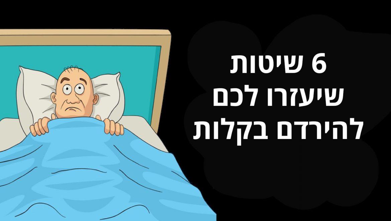 6 טריקים שיעזרו לכם להירדם בתוך דקות
