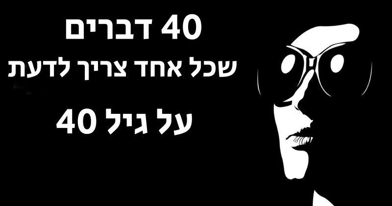 40 דברים שכל אחד צריך לדעת על גיל 40