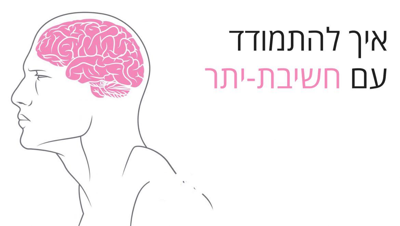 איך לאמן את המוח שלכם להפסיק עם האובר-טינקינג (חשיבת יתר)